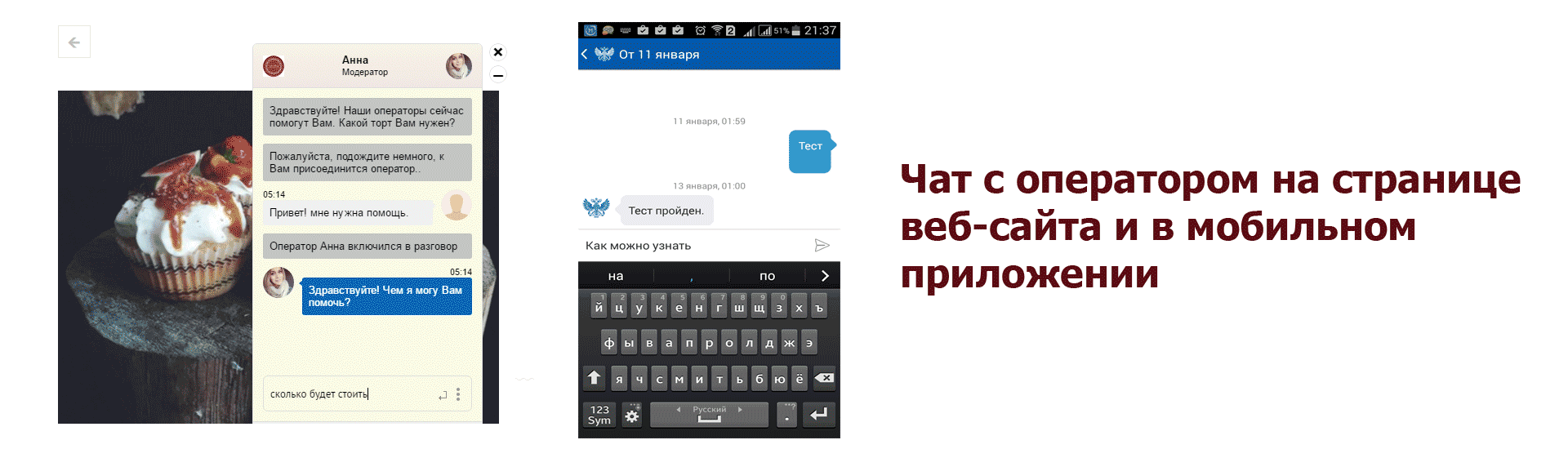 web-chat и mobile chat